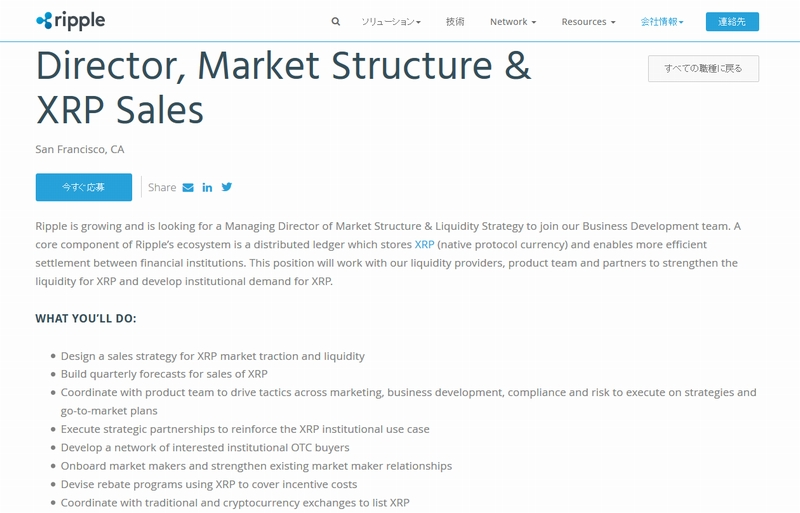 Director, Market Structure & XRP Sales