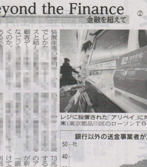 日本経済新聞の連載がRippleを特集