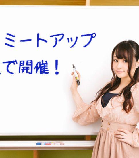 Ripple社が東京でXRPミートアップを開催