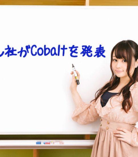 リップル社が最新のビザンチン合意プロトコル『Cobalt』を発表