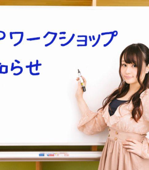 リップル社が東京でILPワークショップを開催