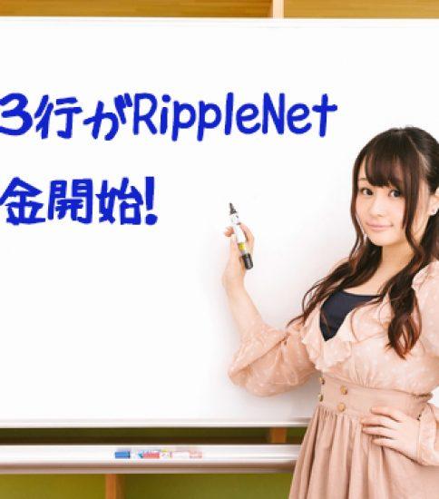スタンダード・チャータード銀行、アクシス銀行、RAKBANKがRippleNetを利用した国際送金を開始