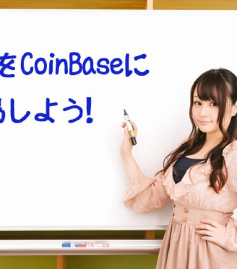 XRPをCoinBaseに上場しよう!