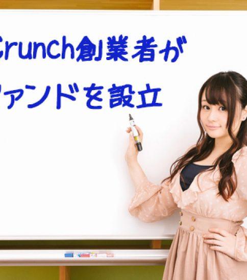 TechCrunchの創業者が完全XRP建てのヘッジファンドを設立