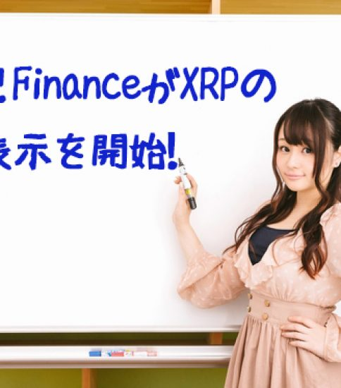 Yahoo! FinanceがXRPの価格表示を開始