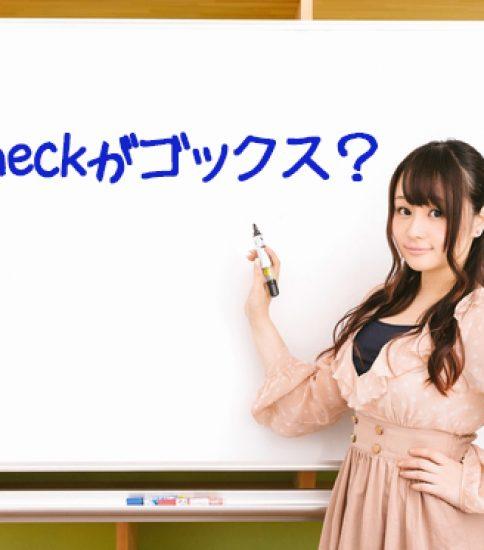 Coincheckから580億円分のXEMが不正出金(盗難)
