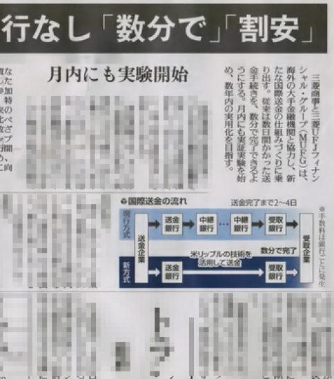 三菱商事がRippleを利用した国際送金実験を開始