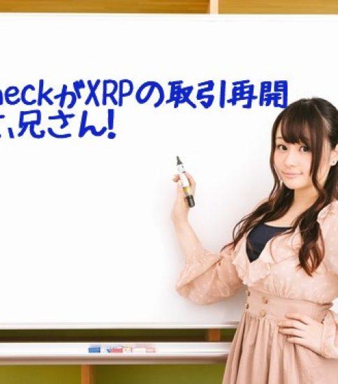 コインチェックがXRPの取引を全面的に再開!