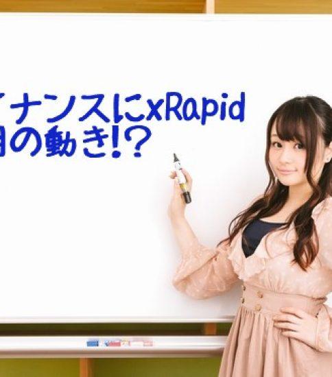 バイナンスにxRapid採用の動き!?