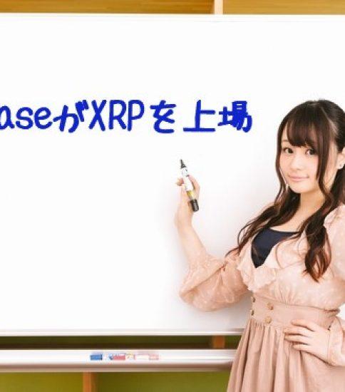 Coinbaseが明日からXRPの取り扱いを開始