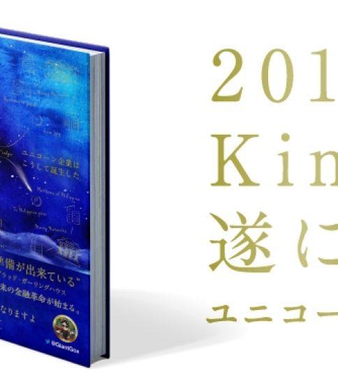 『Ripple総合まとめ』の電子書籍が発売!